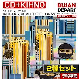 2種セット(CD+KIHNO) NCT127 ミニ4集 [NCT #127 WE ARE SUPERHUMAN] MV DVD 初回限定ポスター終了 韓国音楽チャート反映 和訳つき 1次予約 送料無料