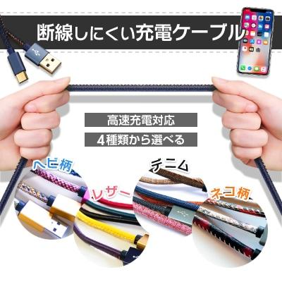 iPhone12確認済み!【3本まで送料同じ】MAZE正規品高速充電 最新iOS対応:Lightningケーブル 型押し充電コード 1m 蛇革 牛革 猫柄 メッシュ