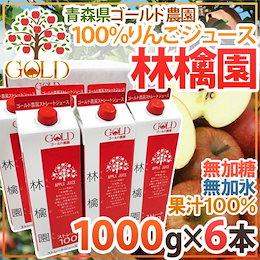 """【送料無料】青森 GOLD農園 """"りんご100%ストレートジュース 林檎園"""" 1000g×6本"""