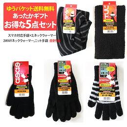 豪華5点セット✨限定999円SALE🔥 ニットキャップ/ネックウォーマー/手袋の豪華5点セット zakka108 黒 ブラック マフラー 帽子 プレゼントにも差し入れにも