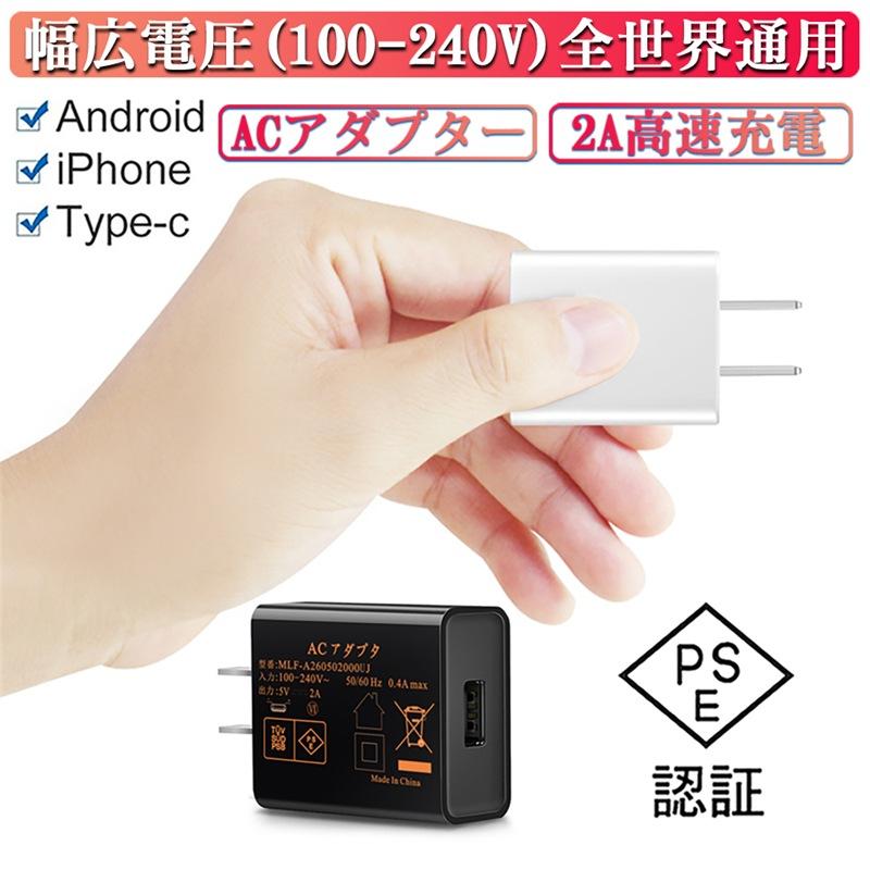 全世界対応★ACアダプター USB充電器 2A 高速充電 高品質 PSE認証 USB電源アダプター スマホ充電器 ACコンセント アンドロイド チャージャ 急速 超高出力 IOS/Android対応
