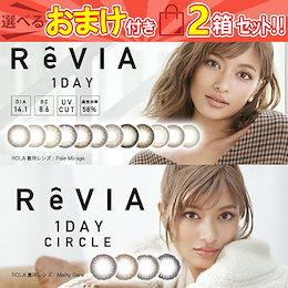Wクーポン(20%メガワリ+11%)カラコン 1day レヴィア ReVIA   ワンデーサークル 2箱20枚(10枚入×2)度あり 度なし カラーコンタクトレンズ 14.1mm