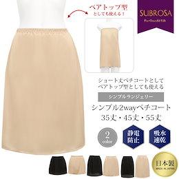 d40c38f68c1 日本製 ペチコート スカート ベアトップ 2WAY 35 45 55 cm丈 ショート ショート丈 下着