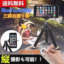 ネコポス送料無料 自撮り棒 BlueTooth 縦撮影可能自撮り棒 多機種対応 三脚付き ゴリラポッド スタンド 多機能リモコン デジカメ スマホ iPhoneX iPhone8 iPhone8Plu