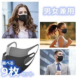 2020春夏新作 (即日発送) 大人気  おしゃれ ファッションマスク  選べるセット 男女兼用 大人用 黒  グレー 繰り返し使用可能 洗え 多機能 蒸れない 伸縮性  UVカット
