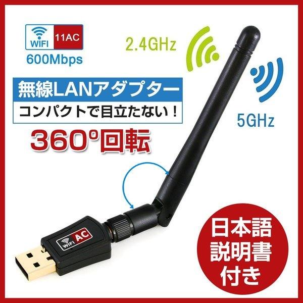 無線LAN 子機 WiFi アダプター ハイパワーアンテナ 11ac/n/a/g/b 2.4GHz 150Mbps/5GHz 433Mbps対応 Windows10 Mac OS X対応 1ヶ月保証