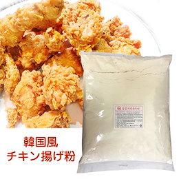 『ビッグソン』フライドチキンパウダー(5kg) 韓国風フライトチキン チキン粉 チキン揚げ粉 韓国料理 韓国食材 韓国食品