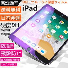 日本発送 iPad  強化ガラス保護フィルム 対応 iPad 3/4 Air Air2 iPad pro 9.7/10.2/10.5/11 inch 気泡ゼロ iPad 液晶フィルム 高機能な飛散防止