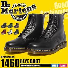 ドクターマーチン 8アイブーツ 1460 DR.MARTENS 8EYE BOOT 1460 8ホールブーツ メンズ レディース 8ホール