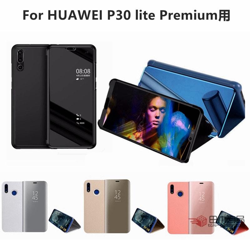 HUAWEI P30 lite/Premium HWV33/P30 lite Premium用保護レザーケースメッキ 鏡面 液晶保護ブックカバー 自動スリープ スタンド機能付き 手帳型 ミラーA909
