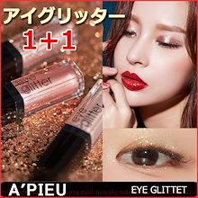 [オピュ/APIEU]★1+1★アイグリッター/Eye Glitter /アイシャドウ ピグメント/韓国コスメ/odd beauty