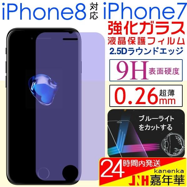 iPhone7 iPhone8 強化ガラスフィルム ブルーライトカット 液晶保護フィルム 9H 0.26mm 2.5D