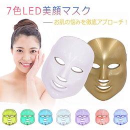 新型 7色LEDマスク 光エステ LED美顏 マスク 家庭用LED美顔器 LEDマスク カラー調整できる LED美顔器 光エステ 光美容器LED エイジングケア ニキビケア