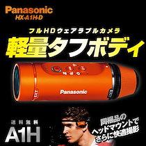 ★期間限定13800円★←SUPER SALE2000円クーポン適用価格(4/19~4/22)★Panasonic ウェアラブルカメラ オレンジ HX-A1H-D
