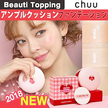 ★BEIGE CHUU★アンプルクッションファンデーション/AMPOULE CUSHION FOUNDATION[Beauti Topping]