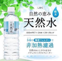 赤ちゃんのミルクにも使える優しいお水♪【送料無料】完全国産 自然の恵み天然水 500mlPET×24本×2ケース[賞味期限:1年以上]非加熱ろ過で自然のままのおいしさ♪