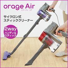 ★クーポン使用可能★2年保証★Orage Air オラージュエア 掃除機 サイクロン クリーナー ハンディクリーナーにも 軽量タイプ