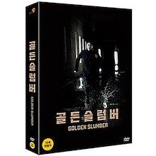 韓国映画DVDカン・ドンウォンのゴールデンスランバーDVD(3Disc)[初回限定版][韓国語、英語字幕、リージョンコード : 3]