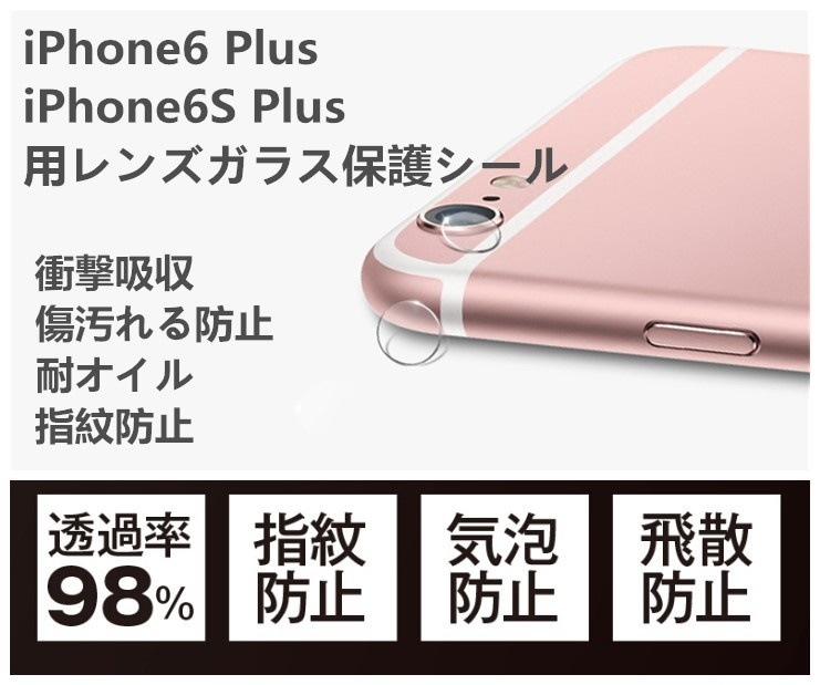 iPhone6 Plus/iPhone6s Plus用レンズ用強化ガラスフィルム!レンズ用保護強化ガラスフィルム/指紋防止/簡単に貼り付けタイプ【管理番号:F254】