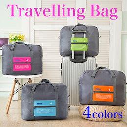 旅行 サブバッグ キャリーオンバッグ 折りたたみ 大容量 ボストンバッグ フライバッグ 携帯バッグ 旅行カバン トラベルバッグ 軽量