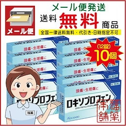【第1類医薬品】☆ロキソプロフェン錠 (12錠×10個)[ゆうパケット・送料無料] 「YP20」