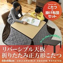 こたつ本体+こたつ布団セット 正方形 コタツ テーブル 天板 リバーシブル おしゃれ 脚 天然木 折りたたみ 上掛け おしゃれ正方形