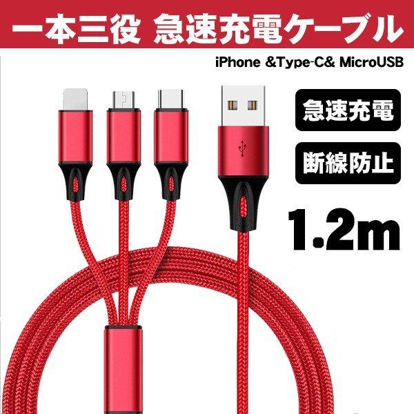 3in1 充電ケーブル iPhone type c typec 充電 ケーブル タイプc 変換アダプタ アンドロイド USB Lightning microUSB 1.2m
