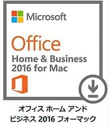 タウンロード版◆Office HomeBusiness 2016 for Mac◆1User2Mac