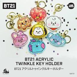 BT21 アクリルトゥインクルキーホルダー Acrylic Twinkle Key Holder かわいい きらきら きらめく 星 赤ちゃん グリッター入り シャカシャカ キーホルダー キーリング