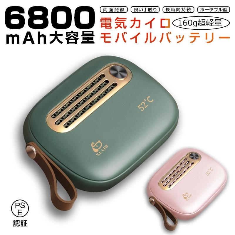 電気カイロ 6800mAh 大容量 充電式カイロ レトロ オシャレ ハンドウォーマー 即熱 速熱 モバイルバッテリーモード Type-C入力 USB出力 自動電源遮断 ストラップ付き 恒温52℃