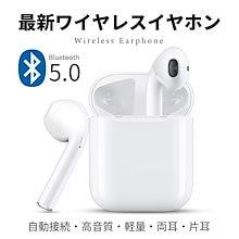 即日発送 最安値 2021最新 ワイヤレスイヤホン 全4色 高音質 両耳 簡単接続 超軽量 大人気 簡単ボタン操作 送料無料 ブルートゥース イヤホン Bluetooth5.0