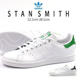 アディダス adidas スタンスミス STAN SMITH スニーカー ローカット メンズ レディース 靴 白 ホワイト 緑 グリーン
