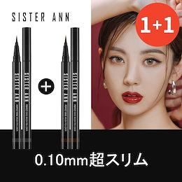 ★公式SISTER ANN★1+1 アイライナー(Eye Liner) / 強力ウォータープルーフ / ロングラスティング効果 / 0.10mm超スリム / 簡単クレンジング