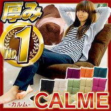 今だけ!大特価★低反発が気持ちいいモコモコ座椅子 14段階リクライニング「CALME-カルム-」全9色 フロアチェア 低反発 マイクロファイバー 低反発座椅子
