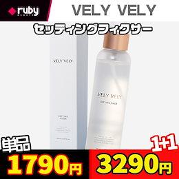 [ブリーブリー/VELY VELY] セッティングフィクサー 120ml /韓国コスメ /メイクアップフィクサー/ メイクキープ ミスト/酵素洗顔パウダークレンザー フィックスミスト