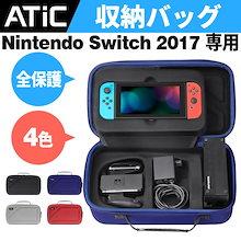 ニンテンドー スイッチ ケース ATiC Nintendo Switch 2017 専用 Nintendo Switch 収納バッグ高品質なEVA製 大容量 全面保護型 収納バッグ