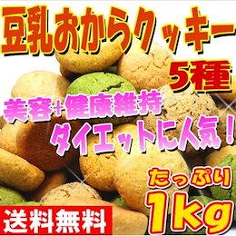 カートクーポン使って更にお得に‼Qoo10最安値に挑戦‼豆乳おからクッキー5種 たっぷり1kg(250g×4袋) ★大人気のダイエットスイーツが驚きプライス‼美味しさにも自信あり‼