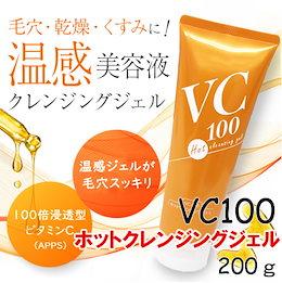 100倍浸透型ビタミンC誘導体配合温感クレンジングジェル VC100ホットクレンジングジェル 200g
