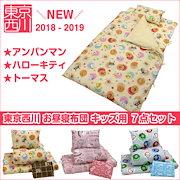 1faf4e325508e Qoo10 - 子供用布団の商品リスト(人気順)   お得なネット通販サイト