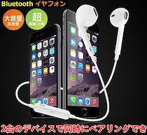【送料無料】高音質 Bluetooth Headset 両耳 ハンズフリー通話可 スポーツ、ランニングにもおすすめ ワイヤレスヘッドセット ブルートゥースイヤホン【日本語説明書付】