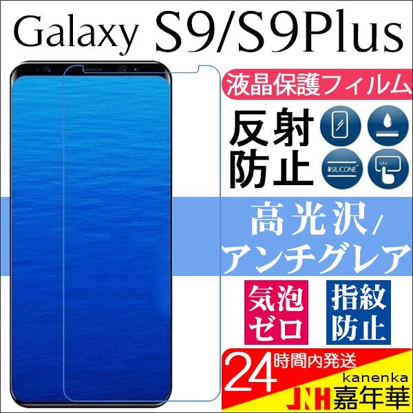 GALAXY S9 GALAXY S9 Plus 液晶保護フィルム 高光沢 アンチグレア 反射防止 指紋防止
