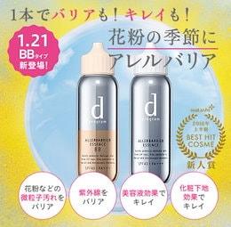 クーポン使えます✨アレルバリア エッセンス/エッセンス BB SPF40・PA+++ 40mL 花粉からお肌を守る日中用保護美容液