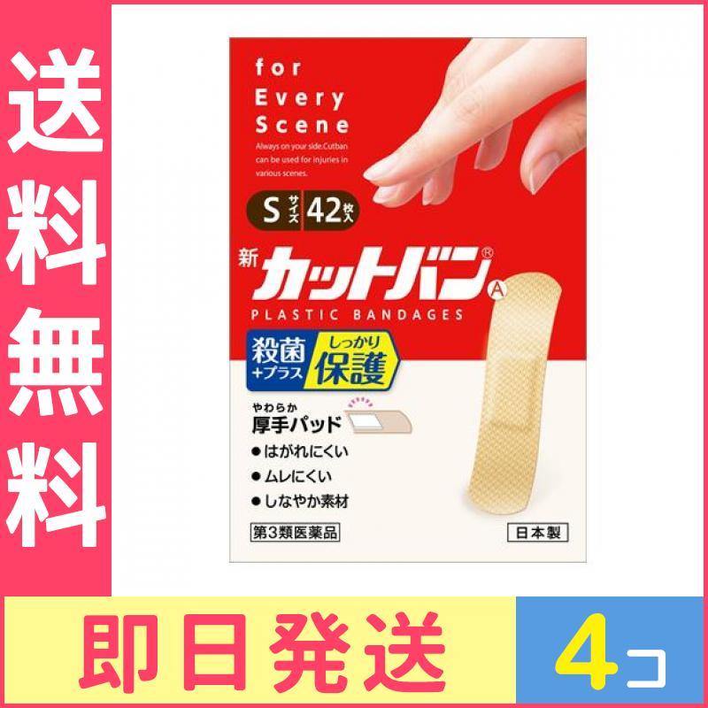 【第3類医薬品】新カットバン.A 42枚 (Sサイズ) 4個セット 4987235024741≪メール便での東京地域からの発送、最短で翌日到着!ポスト投函のため不在時でも受け取れますが、箱つぶれはご了