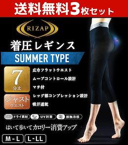 送料無料3枚セット RIZAP ライザップ 着圧レギンス 7分丈 はいて歩いてカロリー消費アップ グンゼ GUNZE  | レディース 夏用 涼しい 涼感 フットレス レディス 女性 婦人 ブラック