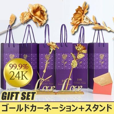 24K 99.9%純金メッキ![母の日のプレゼント]  カーネーション!!/愛のバラ/感謝の高級カーネーション