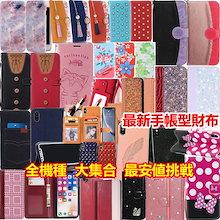 【大人気 商品 手帳型 】iPhone XS Max/XR/XS/X ケース iphone7ケース 手帳 iPhone678 ケース iPhone678 plus 財布