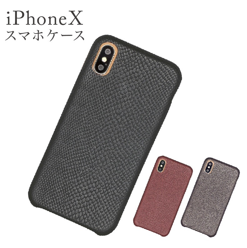 iPhone X XS ケース 【在庫限り!】 スマートフォンケース スマホカバー スマホケース ストレートタイプ 全3色