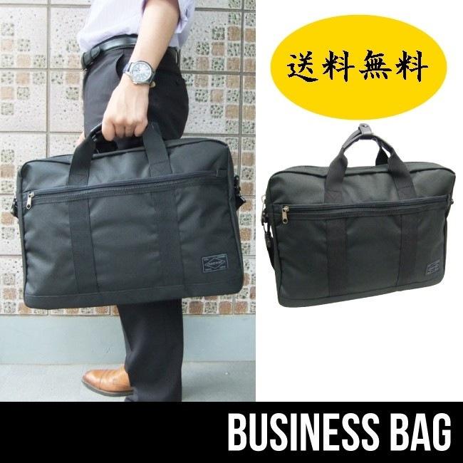 【送料無料】 ビジネスバッグ 軽量 ブリーフケース ビジネスバック シンプル