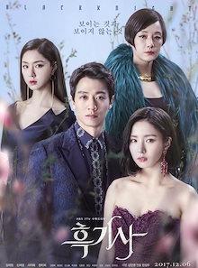 韓国ドラマ 黒騎士 DVD