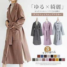 ロングチェスターコート ガウンコート 韓国ファッション/アウター/クラシックハンドメイドコート
